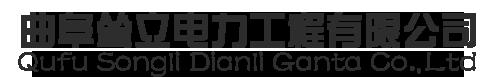 一带一路电力杆塔公司logo